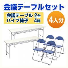 会議用テーブル2台(ホワイト・W1800×D450)×パイプ椅子4脚セット(ブルー)