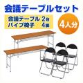 会議用テーブル2台(木目・W1800×D600)×パイプ椅子4脚セット(ブラック)