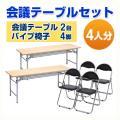 会議用テーブル2台(メープル木目・W1800×D450)×パイプ椅子4脚セット(ブラック)