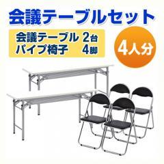 会議用テーブル2台(ホワイト・W1500×D450)×パイプ椅子4脚セット(ブラック)