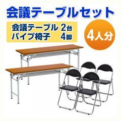 会議用テーブル2台(木目・W1500×D450)×パイプ椅子4脚セット(ブラック)