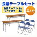 会議用テーブル2台(木目・W1500×D450)×パイプ椅子4脚セット(ブルー)