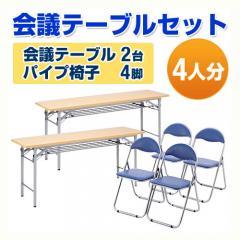 会議用テーブル2台(メープル木目・W1500×D450)×パイプ椅子4脚セット(ブルー)