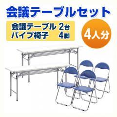 会議用テーブル2台(ホワイト・W1500×D450)×パイプ椅子4脚セット(ブルー)