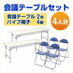 会議用テーブル(ホワイト・W1800×D600)2台×パイプ椅子4脚セット(ブルー)