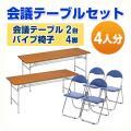 会議用テーブル2台(木目・W1800×D600)×パイプ椅子4脚セット(ブルー)