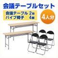 会議用テーブル2台(メープル木目・W1500×D450)×パイプ椅子4脚セット(ブラック)