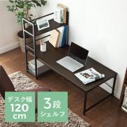 【夏得セール】パソコンデスク(ロータイプ・収納付・木製・120cm幅・ローデスク・ブラウン)