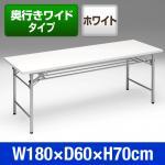 【アウトレット】会議テーブル (折りたたみ式・ホワイト W1800×D600)