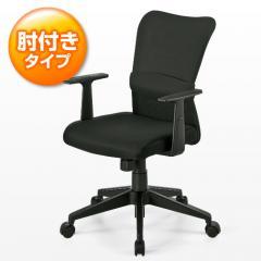 オフィスチェア(メッシュ・肘付タイプ・ミドルバック・ブラック)