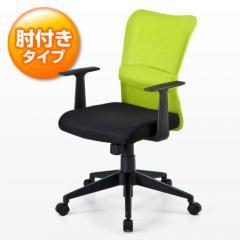 【決算セール】オフィスチェア(メッシュ・肘付タイプ・ミドルバック・グリーン)