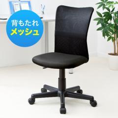 オフィスチェア(メッシュタイプ・コンパクトデザイン・キャスター付)【大物商品】