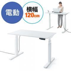スタンディングデスク(電動昇降式・幅120cm・奥行70cm・ホワイト・高さメモリー付き)
