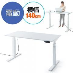 スタンディングデスク(電動昇降式・幅140cm・奥行70cm・ホワイト・高さメモリー付き)