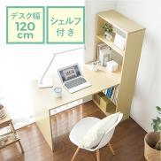 【新生活応援セール】収納ラック付パソコンデスク(120cm幅・木製・左右対応・ナチュラル)