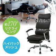 【新生活応援セール】オットマン付きメッシュチェア(無段階約170度リクライニング・ハイバック・ヘッドレスト・肘付き)