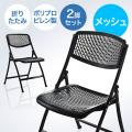 折りたたみ椅子(軽量・PP製・メッシュ加工・2脚セット)