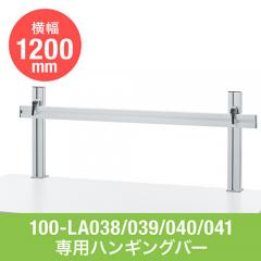 モニターアーム用支柱+設置用バー単体(W1200・クランプ取付)