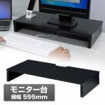液晶モニター台(27型対応・机上整理・ブラック)