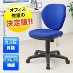 【アウトレット】オフィスチェア(ミドルバック・ブルー)