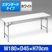 【アウトレット】会議テーブル (折りたたみ式・ホワイト W1800×D450)