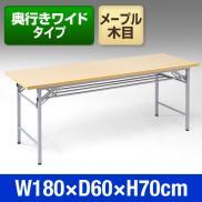 【アウトレット】会議テーブル (折りたたみ式・メープル木目 W1800×D600)