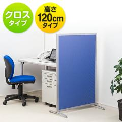 ローパーティション(間仕切り・自立タイプ・押しピン対応・W800×H1200)