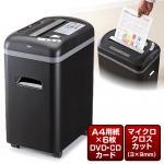 業務用電動シュレッダー(マイクロクロスカット・A4・6枚細断・CD/DVD・カード対応)
