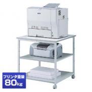 【アウトレット】プリンター台 キャスター付(ラックタイプ・レーザープリンタ対応・耐荷重100kg・W700)