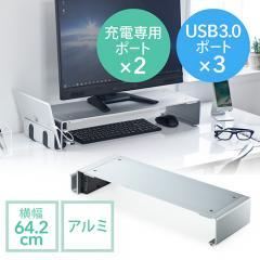 モニター台(アルミ・USB3.0・充電専用USB・幅64.2cm・机上台・キーボード収納)