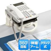 【アウトレット】電話台(アームタイプ・360°回転・伸縮アーム・クランプ式)