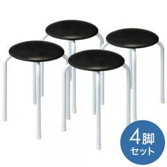 丸椅子(パイプ丸イス・スツール・4脚セット・ブラック)