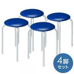 丸椅子(パイプ丸イス・スツール・4脚セット・ブルー)
