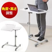 【アウトレット】ノートパソコンスタンド(ノートPC台・高さ&角度調整可能・テーブル分割タイプ・ホワイト)