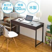 【アウトレット】パソコンデスク(木製・幅120cm×奥行48cm×高さ72cm・引き出し付き・ワークデスク)