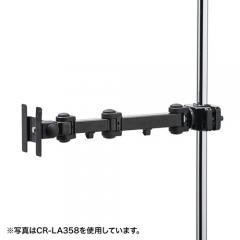 支柱取付けモニタアーム(高耐荷重・20kgまで・支柱径40~60mm・長タイプ)
