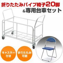 折りたたみパイプ椅子20脚(ブルー)&専用台車セット(移動・収納・キャスター付き)