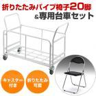 折りたたみパイプ椅子20脚(ブラック)&専用台車セット(移動・収納・キャスター付き)