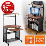 【アウトレット】パソコンデスク(W750mm・ダークオーク木目)