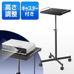 【アウトレット】プロジェクター台(演台・高さ調整機能付き・省スペースタイプ)