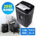 業務用シュレッダー(クロスカット・20分連続使用・A4・12枚同時細断・CD/DVD/カード対応)