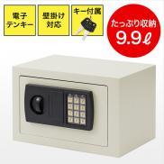 【アウトレット】小型電子金庫(マイナンバー・セキュリティ―対策・家庭用・テンキー・鍵式・壁掛け対応・9.9リットル)