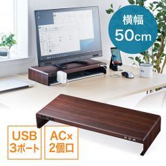 【セール】モニター台(コンセント+USBハブ搭載・木目柄・W500×D200・スチール製)