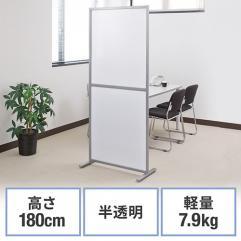 パーテーション(床置き・自立式・半透明・W800×H1800)