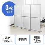 【お得な3枚セット】半透明パーティション(床置き・自立式・W800×H1800)