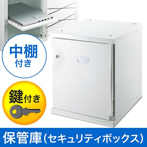セキュリティボックス(鍵付き・セーフティ・貴重品・書類・収納・小型 ...