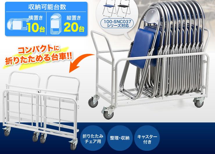 折りたたみパイプ椅子用台車(移動・収納・キャスター付き) / 100-SNC037CART【デスクダイレクト】